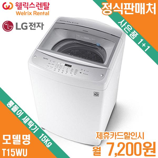 10/18~24 응모필수 최대5만 적립 렌탈 LG 통돌이세탁기 15 kg T15WU 월20200원 5년약정