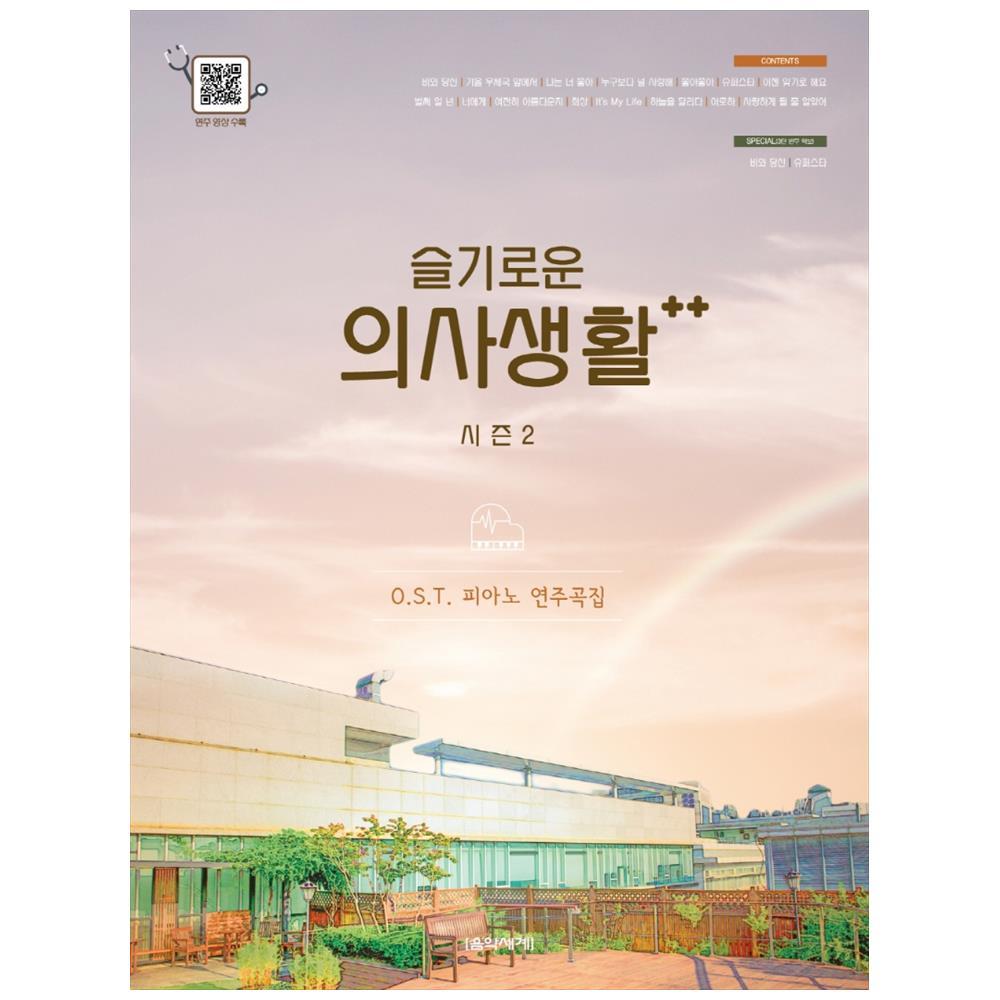 [음악세계] 슬기로운 의사생활 시즌2 OST 피아노 연주곡집